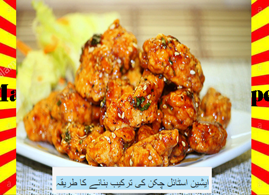 How To Make Asian Style Chicken Recipe Urdu and English