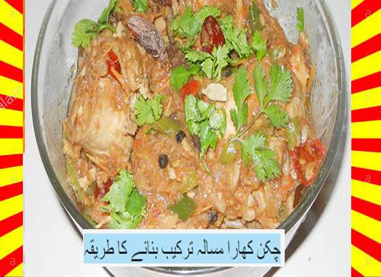 How To Make Chicken Khara Masala Recipe Urdu and English