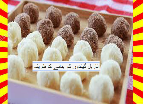 How To Make Coconut Balls Recipe Urdu and English