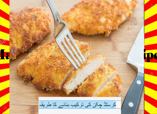 How To Make Crusted Chicken Recipe Urdu and English
