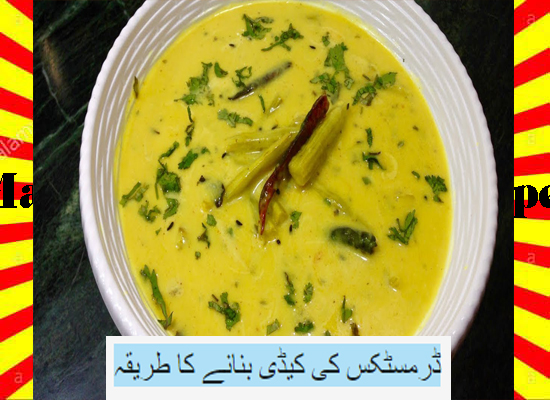 How To Make Drumsticks Ki Kadhi Recipe Urdu and English