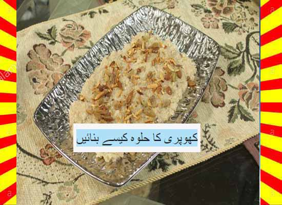 How To Make Khopray Ka Halwa Recipe Urdu and English
