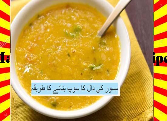 How To Make Masoor Ki Daal Ka Soup Recipe Urdu and English