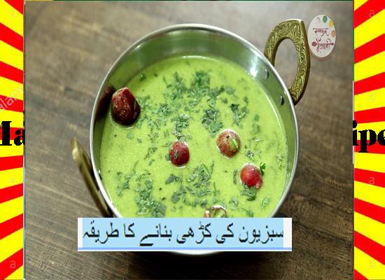 How To Make Sabziyon Ki Kadhi Recipe Urdu and English