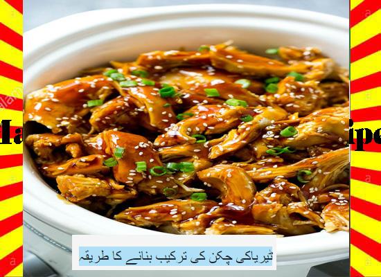 How To Make Teriyaki Chicken Recipe Urdu and English