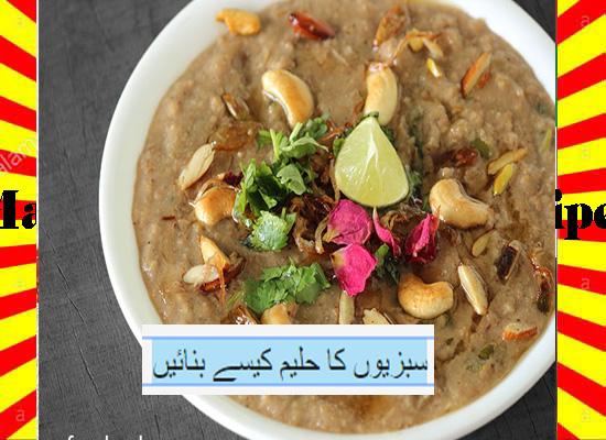 How To Make Vegetable Haleem Recipe Urdu and English