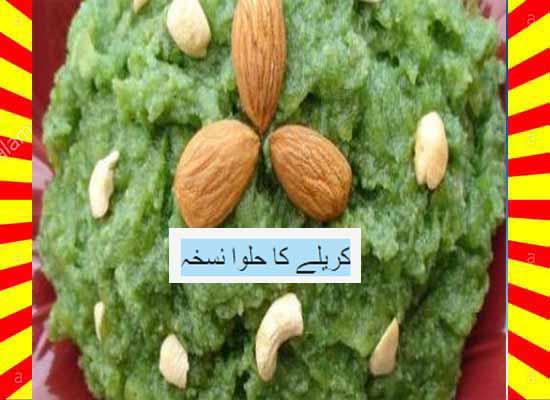 How To Make Karele Ka Halwa Recipe Urdu and English