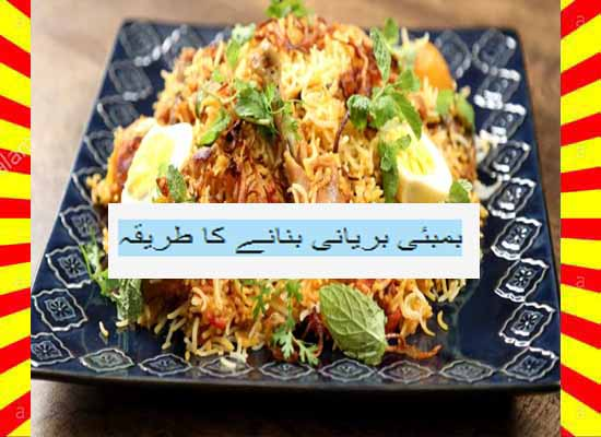 How To Make Bombay Biryani Recipe Hindi and English
