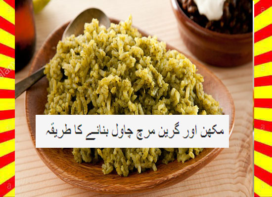 How To Make Butter And Green Chili Rice Recipe Urdu and English