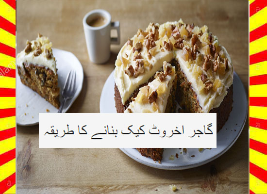 How To Make Carrot Walnut Cake Recipe Urdu and English