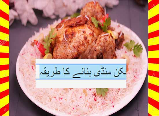 How To Make Chicken Mandi Rice Recipe Hindi and English