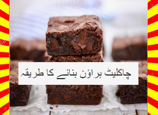 How To Make Chocolate Brownies Recipe Urdu and English