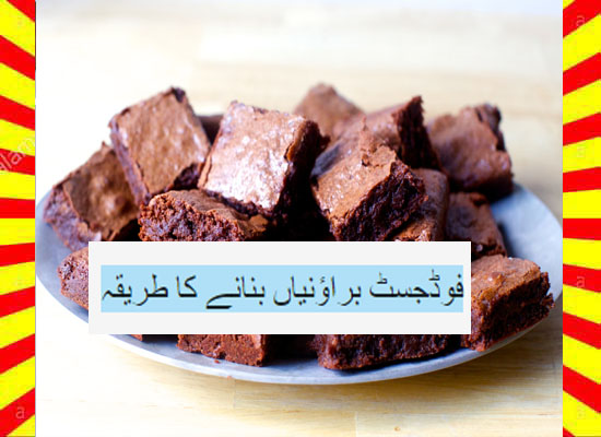 How To Make Fudgiest Brownies Recipe Urdu and English