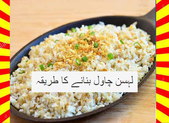 How To Make Garlic Rice Recipe Urdu and English