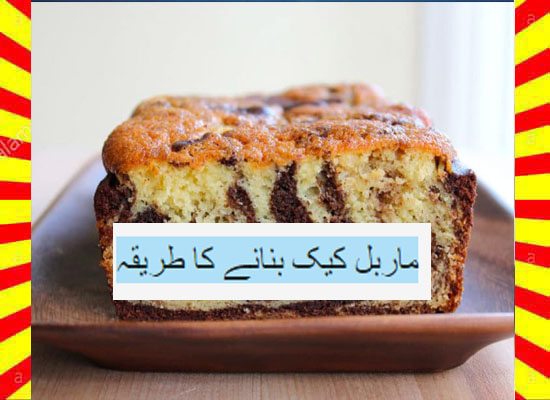 How To Make Marble Cake Recipe Urdu and English