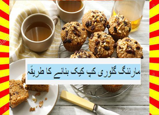 How To Make Morning Glory Cupcake Recipe Urdu and English