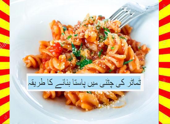 How To Make Pasta In Tomato Sauce Recipe Hindi and English