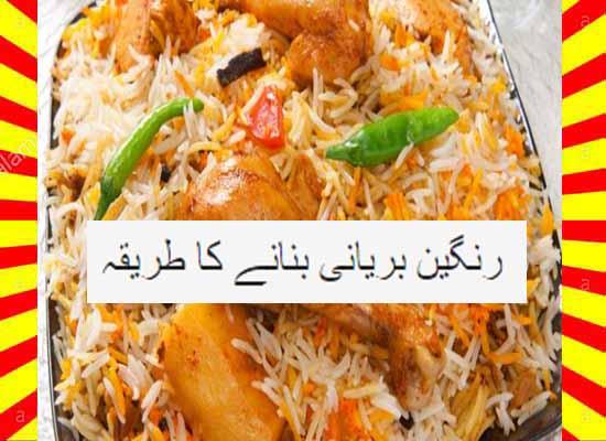 How To Make Rangeen Biryani  Recipe Urdu and English