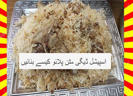 How To Make Special Degi Mutton Pulao Recipe Hindi and English