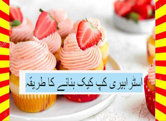 How To Make Strawberry Cupcake Recipe Urdu and English