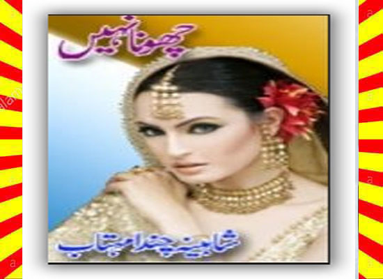Choona nahi Urdu Novel by Shaheena Chanda Mehtab