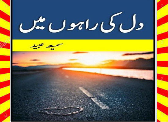 Dil ki rahon main Urdu Novel by Samia Obiad