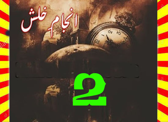 Anjam E Khalash Urdu Novel By Iram Chuhan Episode 2