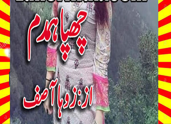 Chupa Humdum Urdu Novel By Zoha Asif