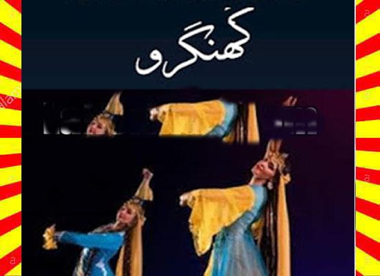 Ghungroo Afsana Urdu Novel By Kiran Rafique