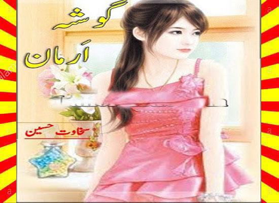 Gosha E Arman Urdu Novel By Sakhawat Hussain