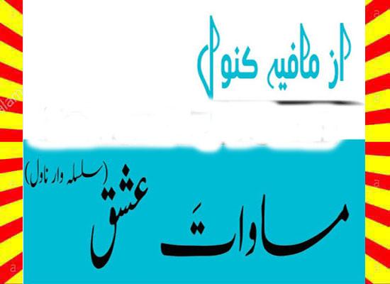 Masawat E Ishq Urdu Novel By Mafia Kanwal Episode 21