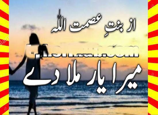 Mera Yaar Mila Dy Urdu Novel By Bint E Asmat Ullah Episode 5