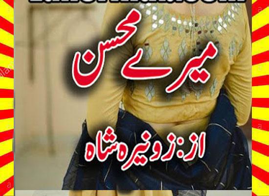 Mere Mohsin Urdu Novel By Zunaira Shah