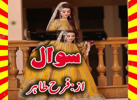 Sawal Urdu Novel By Farah Tahir