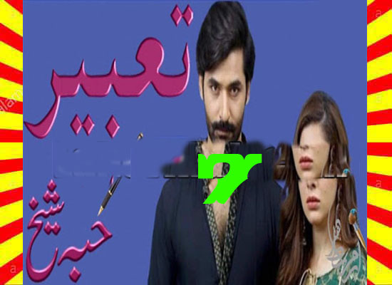Tabeer Urdu Novel By Hiba Sheikh Episode 7