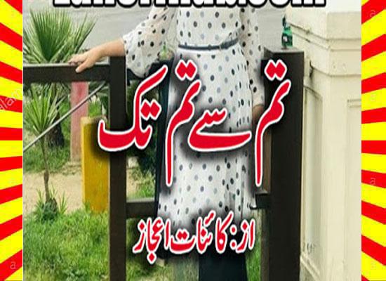 Tum Se Tum Tak Urdu Novel By Kainat Ijaz