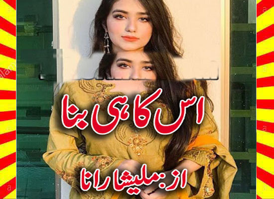Us Ka Hi Bana Urdu Novel By Malisha Rana