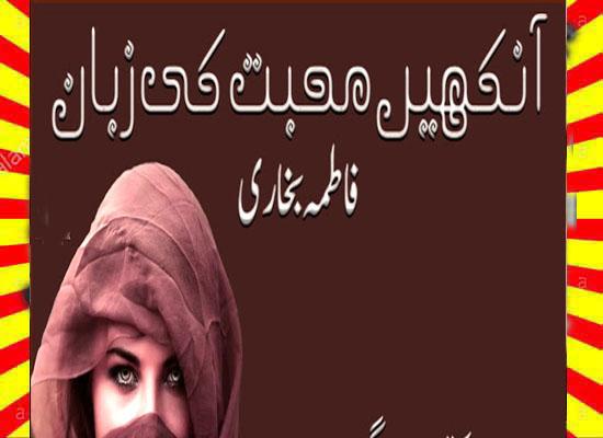 Aankhen mohabbat ki zuban Urdu Novel by Fatima Bukhari