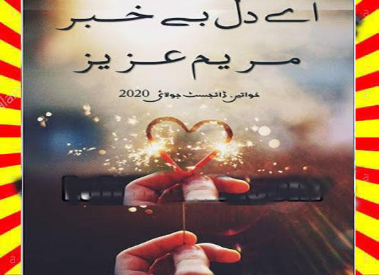 Aey Dil E Bekhabar Urdu Novel By Mariam Aziz