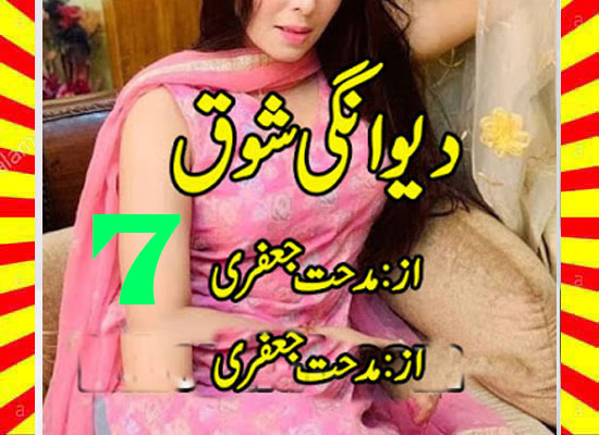 Deewangi E Shouq Urdu Novel By Midhat Jaffery Episode 7