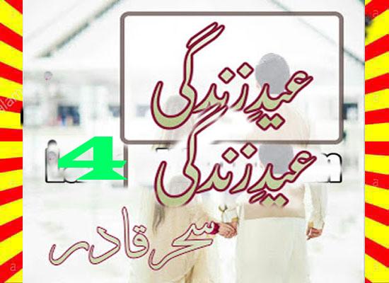 Eid E Zindagi Urdu Novel By Sahre Qadir Episode 4