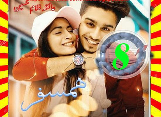 Humsafar Urdu Novel By Ayesha Ghulam Hussain Episode 8