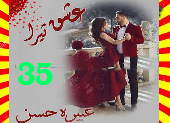 Ishq Tera Urdu Novel By Abeera Hasan Episode 35