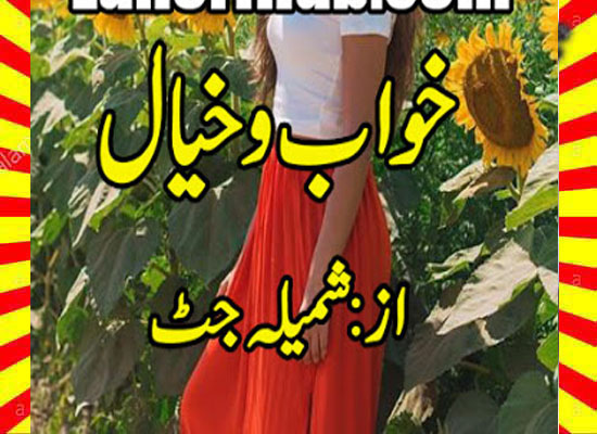 Khawab O Khayal Urdu Novel By Shumaila Jutt
