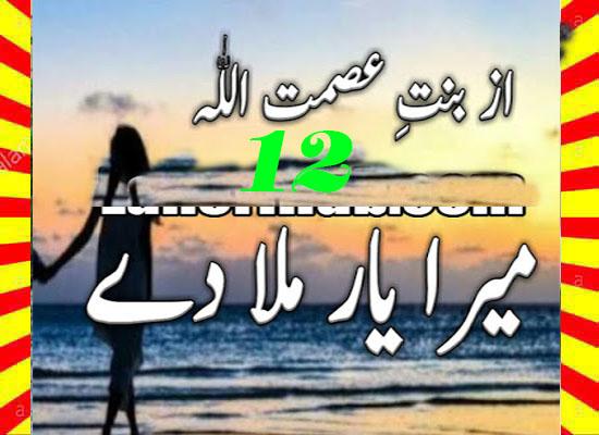 Mera Yaar Mila Dy Urdu Novel By Bint E Asmat Ullah Episode 12