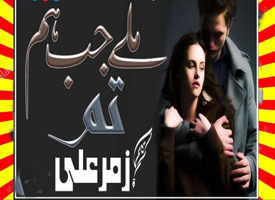 Miley Jab Hum Tum Urdu Novel by Zummer Ali