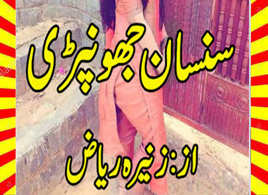 Sunsan Jhonpari Urdu Novel By Zunaira Riaz