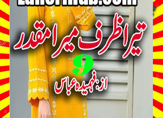 Tera Zarf Mera Muqaddar Urdu Novel By Fahmida Abbas Episode 9