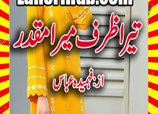 Tera Zarf Mera Muqaddar Urdu Novel By Fahmida Abbas