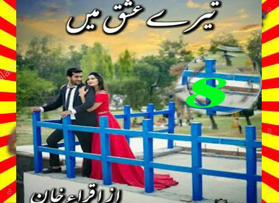 Tere Ishq Nachaya Urdu Novel By Iqra Pervaiz Episode 8